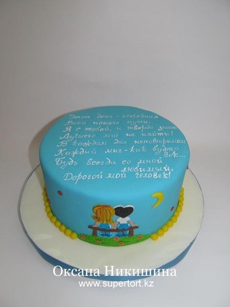 Торт Стих для любимого