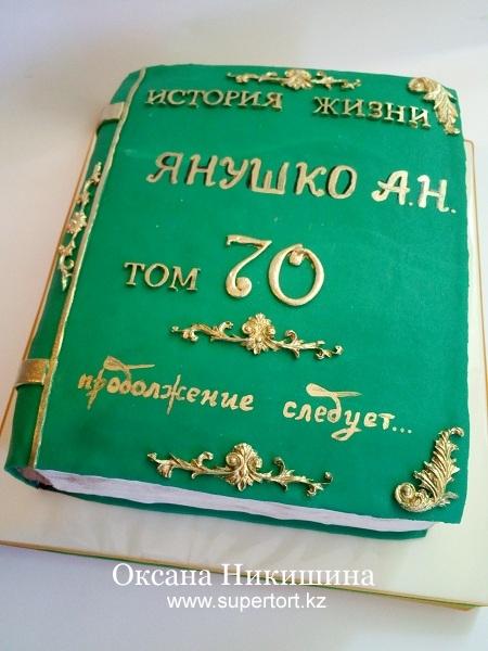 """Торт """"Книга. Золото-изумруд."""""""